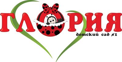 Муниципальное автономное дошкольное образовательное учреждение центр развития ребенка-детский сад №1 «Глория» города Новошахтинска