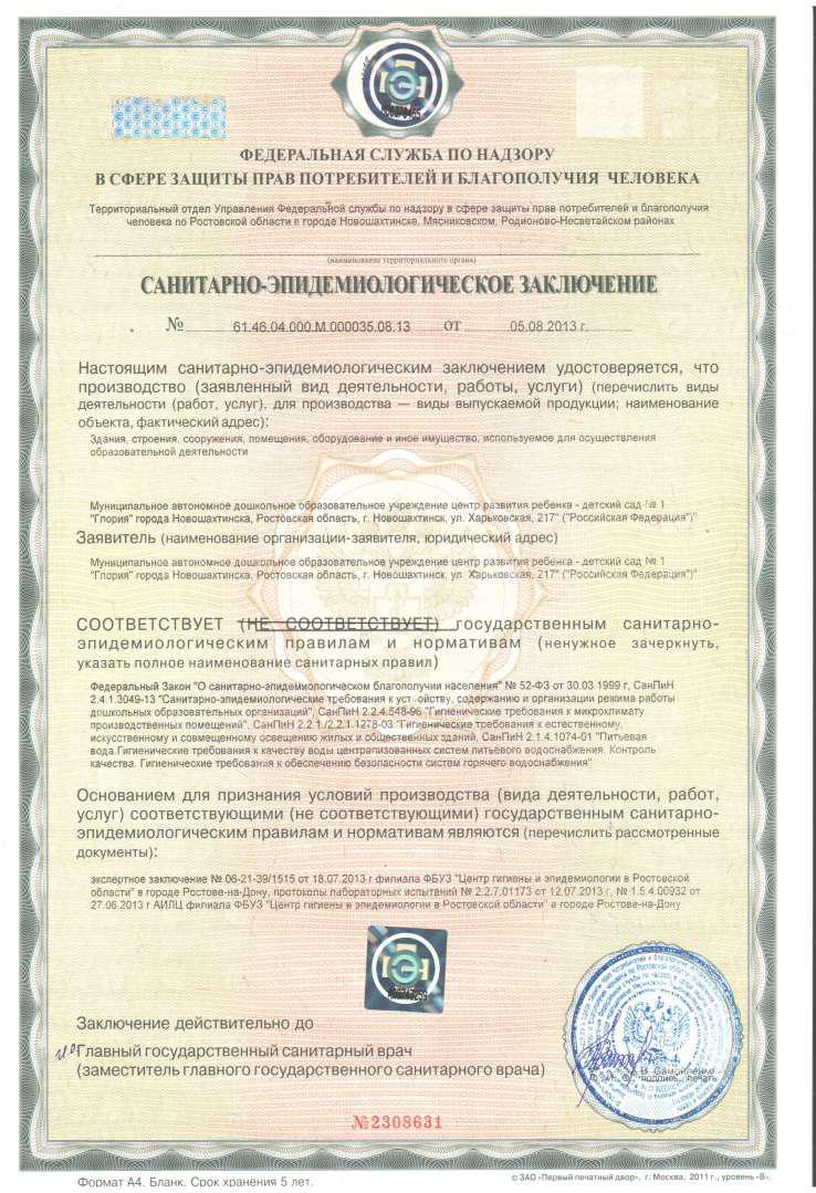 Санэпидзаключение от 05.08.2013г